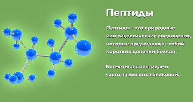 пептиды растительные экстракты стимулирования выработки коллагена стоит включать рацион п