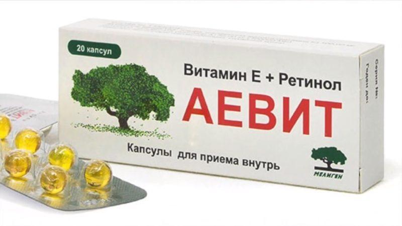 Витамины Аевит для лица