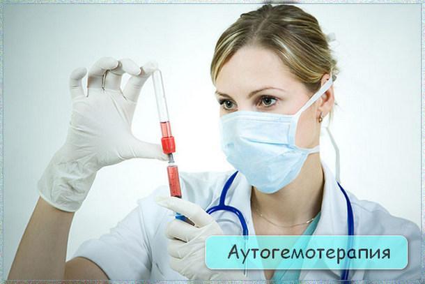 Аутогенная терапия крови