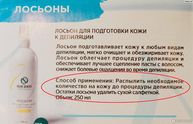 Лосьон для подготовки кожи к депиляции