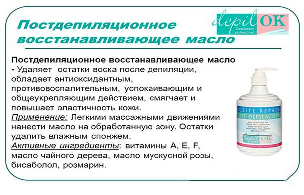 Постдепиляционное масло