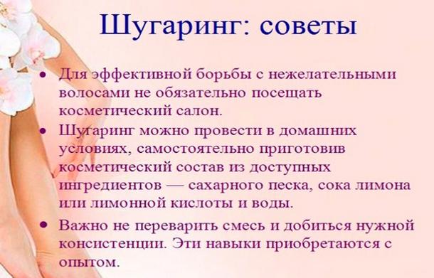 Советы по Шугарингу